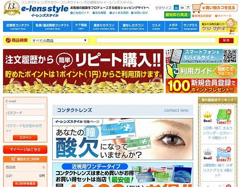 イーレンズスタイル 300円引きのお月見クーポン