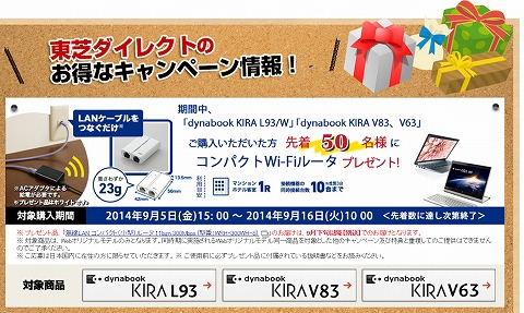 東芝ダイレクト PC購入でWIFIルータやBDドライブもらえる