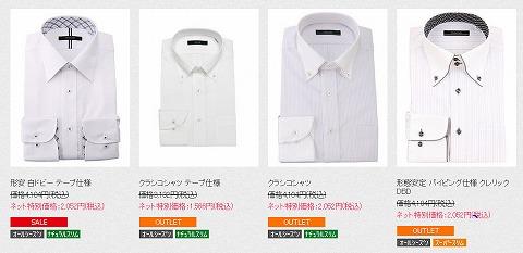 セールのワイシャツの写真