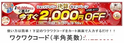 ショップジャパン 2000円OFFクーポン