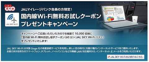 JAL SKY Wi-Fi 無料お試しクーポンプレゼント