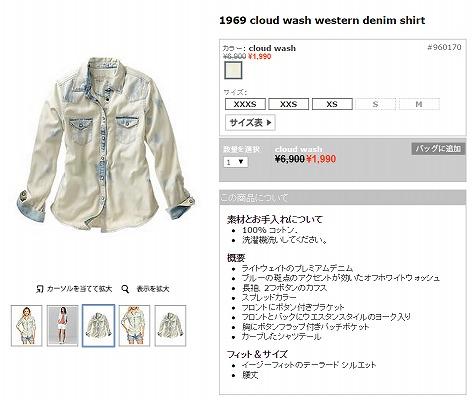 シャツの在庫の紹介