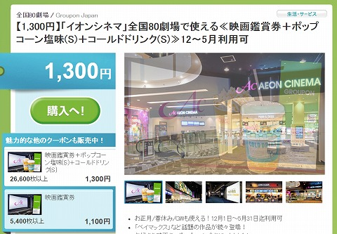 グルーポン イオンシネマの映画券を1100円で販売