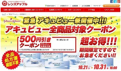 レンズアップル 500円引きクーポン