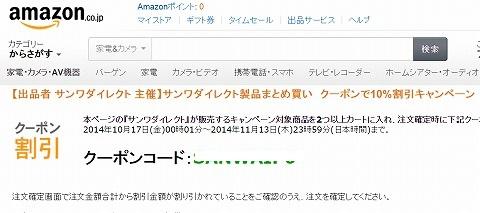 amazonのサンワダイレクト10%クーポン