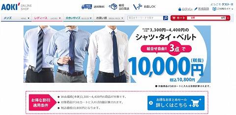 スーツのAOKI シャツ・タイ・ベルト3点で1万円
