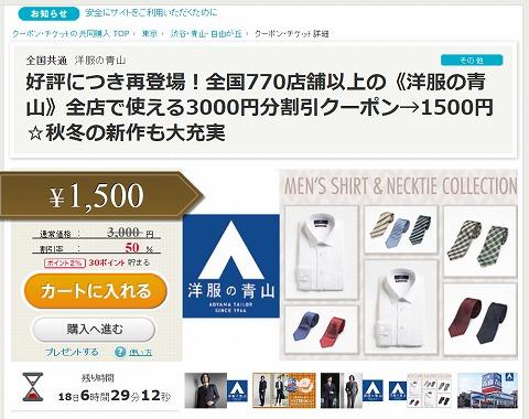 ポンパレで洋服の青山の3000円クーポンを1500円で販売