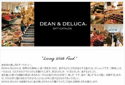 DEAN & DELUCAのブランドロゴ
