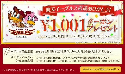 アイリスプラザ 1001円割引クーポン