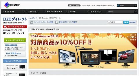 EIZO 2014 Autumn 10%OFFセール