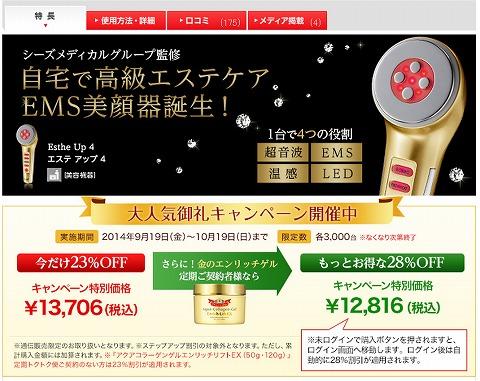 ドクターシーラボ エステアップ4が13706円