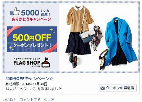 FLAG SHOP いいね!で500円クーポン