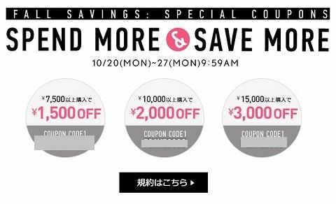 FOREVER21 最大3000円クーポン