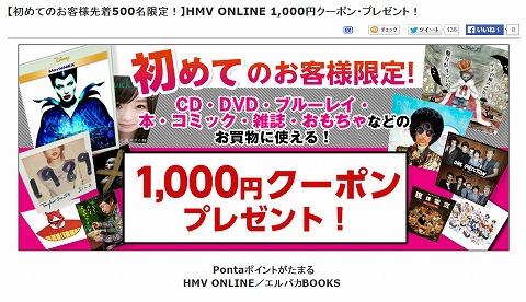 HMV 先着500名に1000円クーポン