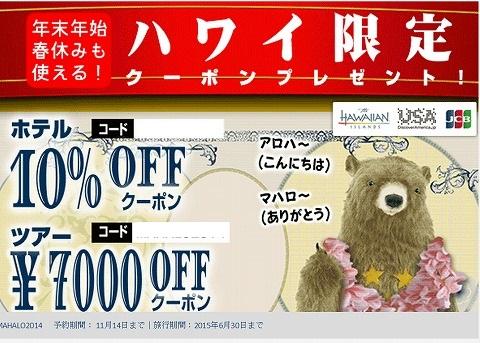 エクスペディア ホテル10%・ツアー7000円クーポン