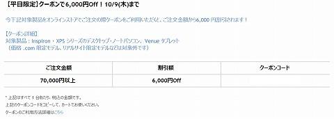 DELL 6000円割引クーポンを配布
