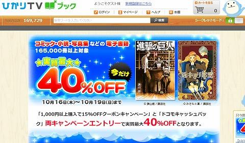 ひかりTVブック 最大40%OFFで電子書籍を販売