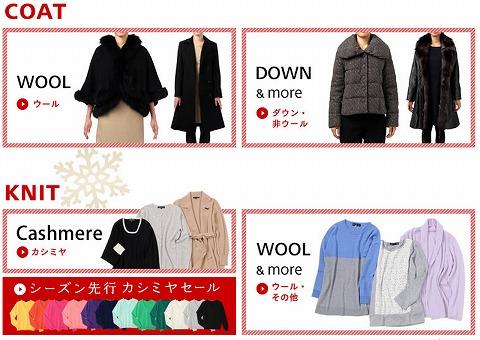 伊勢丹 冬のファッションバーゲンをオンライン先行で開始