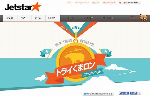 ジェットスター航空 熊本路線利用で最大6万円クーポン