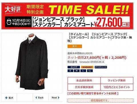 ジョンピアースブラック ステンカラー カシミアコートの販売写真
