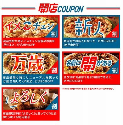 5種類のクーポンの紹介画像