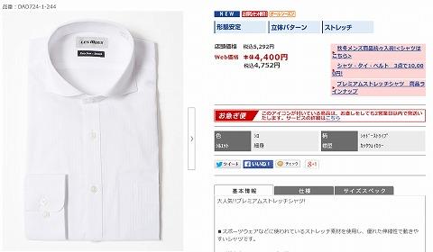 カッタウェイカラーのシャツの写真