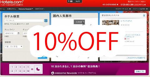 Hotels.com 10%OFFクーポン