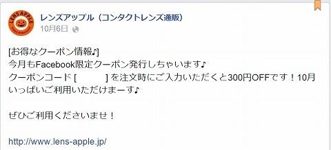 レンズアップル クーポンで300円割引