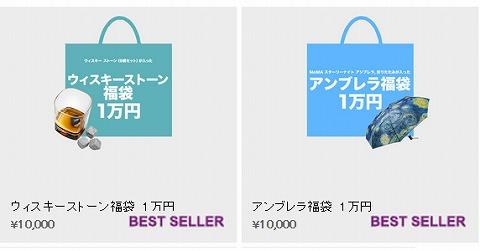 MoMA 2種類の福袋を1万円で販売