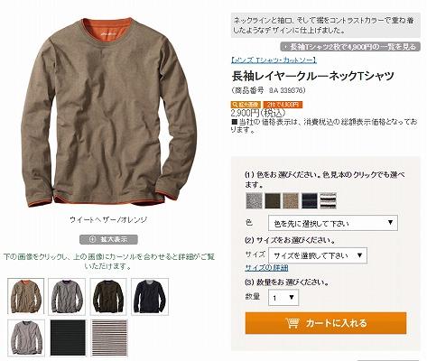 長袖レイヤークルーネックTシャツの写真