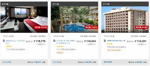 ハワイのホテルの写真