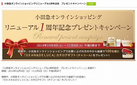 小田急オンライン リニューアル1周年プレゼント