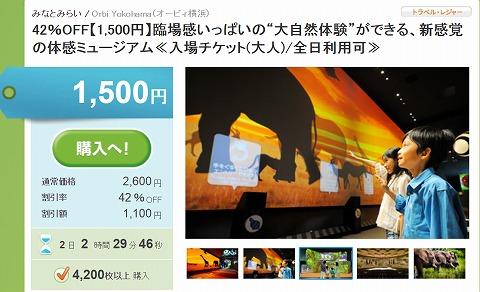 グルーポンでOrbi Yokohamaの入場チケットが1500円