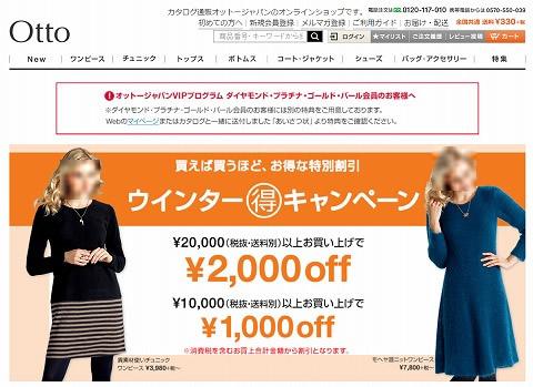 otto 買うほどお得!最大2000円クーポン