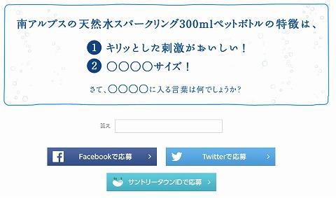 クイズの回答画面