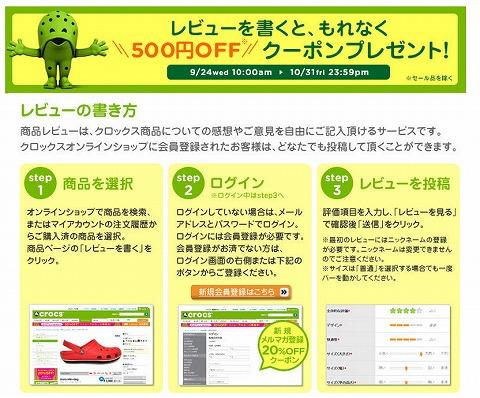 クロックス 商品のレビューを書くと500円クーポン