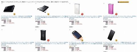 対象商品の一覧