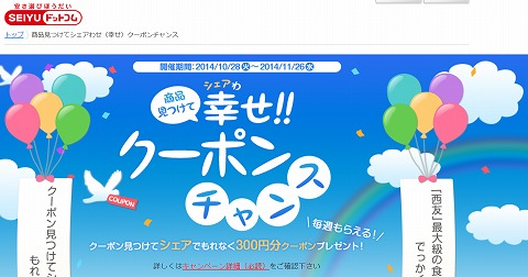 SEIYUドットコム 商品のシェアで300円クーポン