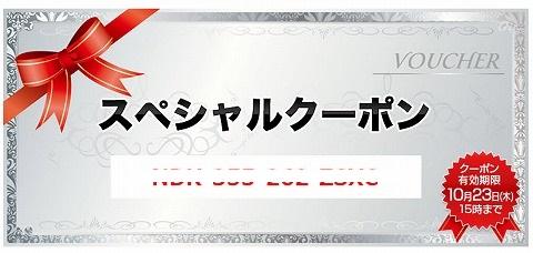 NECダイレクト 2014年秋冬モデル最大26%OFFクーポン