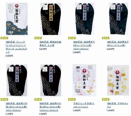 足袋の商品一覧