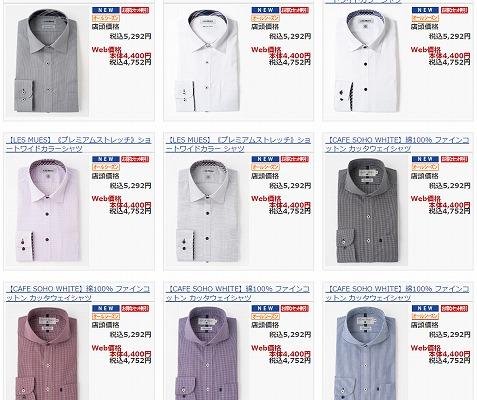 割引対象品のシャツの一覧