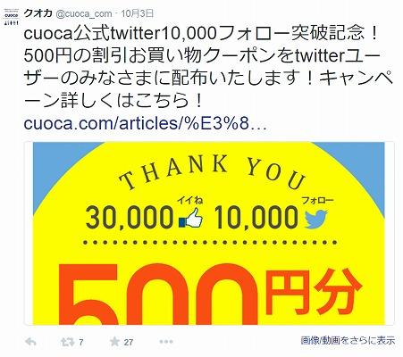 cuoca フォロアー数1万記念の500円クーポン