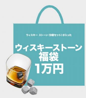 ウィスキーストーン福袋の販売ページ画像