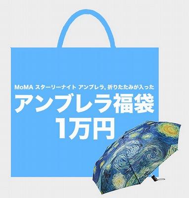 アンブレラ福袋の販売ページ画像