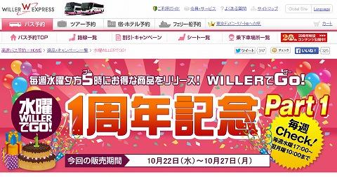 WILLER TRAVEL 水曜WILLER1周年割引