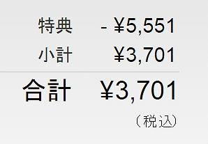 クーポン使用後の値段