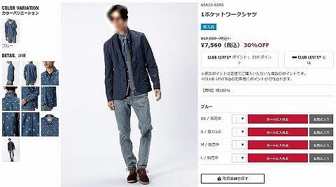 1ポケットワークシャツの販売ページ画像