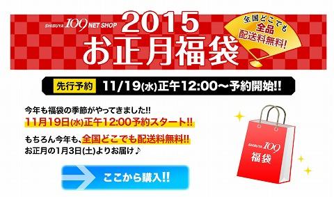 SHIBUYA109 2015年福袋の先行予約開始