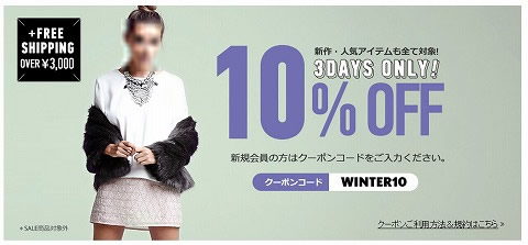 FOREVER21 3日間限定10%OFFクーポン