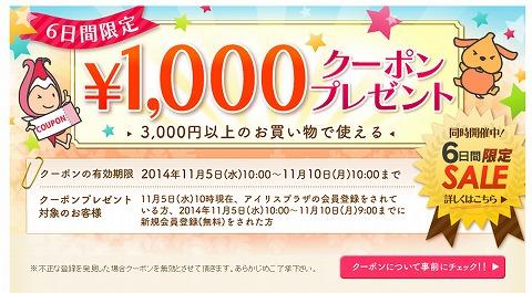 アイリスプラザ 1000円割引クーポンを配布中